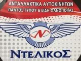 Προσφορά Φανοποιϊας & Ανταλλακτικών ΝΤΕΛΙΚΟΣ